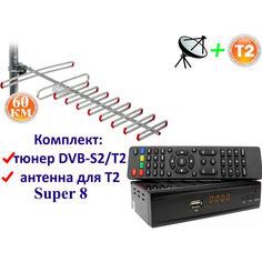 Акция на Комплект DVB-S2/T2 Комбинированный тюнер Combo DVB-S2/T2 + антенна для Т2 Внешняя SUPER 8 (60 км) от Allo UA