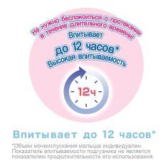 Акция на Подгузники Moony NB 0-5 кг 90 шт  ТМ: Moony от Antoshka