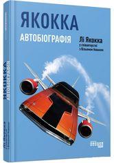 Акция на Якокка: Автобіографія от Book24