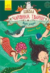 Акция на Школа чарівних тварин. Вода усюди! Книга 6 от Book24