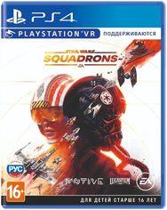Акция на Игра Star Wars: Squadrones (PS4, Русские субтитры) от MOYO
