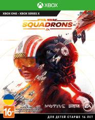 Акция на Игра Star Wars: Squadrons для Xbox One (Blu-ray диск, Russian subtitles) от Rozetka
