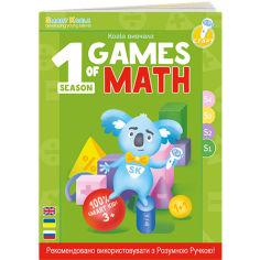 Акция на Книга SMART KOALA The Games of Math №1 (SKBGMS1) от Foxtrot