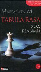 Акция на Tabula Rasa.Ход белыми.Кн.1 от Book24