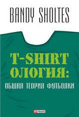 Акция на Т-shirtология: общая теория футболки от Book24
