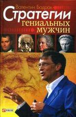 Акция на Стратегии гениальных мужчин от Book24