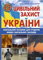 Акция на Цивільний захист України: Навчальний посібник для студентів вищих навчальних закладів от Book24