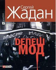Акция на Депеш Мод от Book24