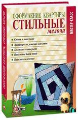 Акция на Оформление квартиры. Стильные мелочи от Book24