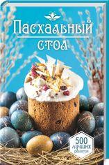 Акция на Пасхальный стол. 500 лучших рецептов от Book24