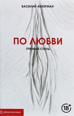 Акция на Василий Аккерман: По любви. Грязный стиль от Stylus