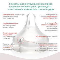 Акция на Силиконовая соска, размер M 01827 ТМ: Pigeon от Antoshka