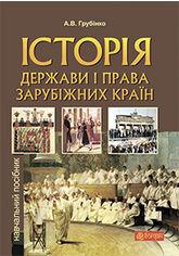 Акция на Історія держави i права зарубiжних кpaїн : навчальний посібник от Book24