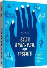Акция на Если прыгнули, то гребите - Ольга Гуцал (9786177862665) от Rozetka