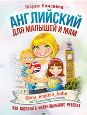 Акция на Английский для малышей и мам @my_english_baby. Как воспитать билингвального ребенка от Bambook UA
