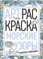 Акция на Морские узоры. Книжка-раскраска от Bambook UA