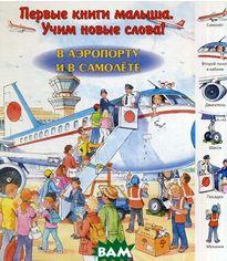 Акция на Первые книги малыша. Учим новые слова! В аэропорту и в самолете от Bambook UA