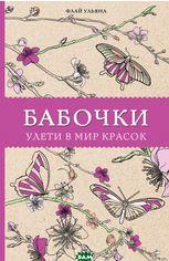 Акция на Бабочки. Улети в мир красок от Bambook UA