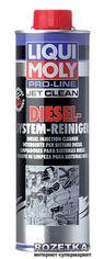 Акция на Профессиональный очиститель Liqui Moly Diesel-System-Reiniger 500 мл (5154) от Rozetka