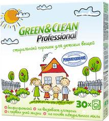 Акция на Стиральный порошок Green & Clean Professional для детской одежды 3 кг (4823069701598) от Rozetka