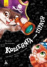 Акция на Моя казкотерапія. Кошенята-пірати от Book24