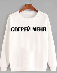 Акция на Свитшот Katarina Ivanenko Согрей меня (пиксель) KI4-0204.00P-20 L Белый (LL2000000143774) от Rozetka