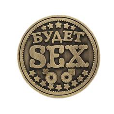Акция на Сувенирная монета Hantek Будет SEX (1004-452-00) от Allo UA