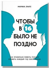 Акция на Чтобы в 16 было не поздно от Book24