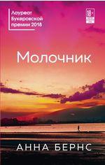 Акция на Молочник - Анна Бернс (9789669931207) от Rozetka