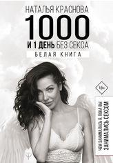 Акция на 1000 и 1 день без секса. Белая книга. Чем занималась я, пока вы занимались сексом - Краснова Наталья (9789669930651) от Rozetka