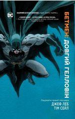 Акция на Бетмен. Довгий Гелловін - Джеф Леб (9789669172600) от Rozetka