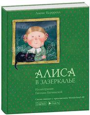 Акция на Алиса в Зазеркалье - Керролл Л. (9789669775245) от Rozetka
