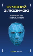 Акция на Сумісний з людиною. Штучний інтелект і проблема контролю - Стюарт Рассел (9789669935021) от Rozetka