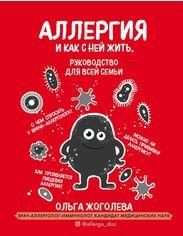 Акция на Аллергия и как с ней жить. Руководство для всей семьи - Ольга Жоголева(9789669933737) от Rozetka