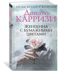 Акция на Женщина с бумажными цветами от Book24