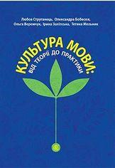 Акция на Культура мови: від теорії до практики : монографія от Book24