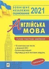 Акция на Англійська мова: типові тестові завдання для підготовки до ЗНО. 2021 от Book24