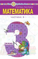 Акция на Математика. Підручник для 3 класу закладів загальної середньої освіти.  Частина 1 от Book24