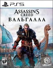 Акция на Игра Assassin's Creed Valhalla для PS5 (Blu-ray диск, русская версия) от Rozetka