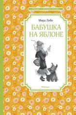 Акция на Бабушка на яблоне от Book24