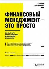 Акция на Алексей Герасименко: Финансовый менеджмент - это просто: Базовый курс для руководителей и начинающих специалистов от Stylus