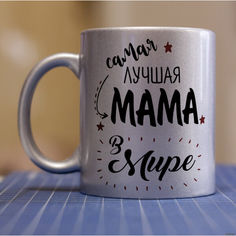 Акция на Серебряная чашка для мамы (ART_8) от Allo UA