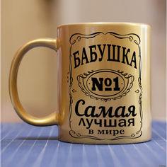 Акция на Золотая чашка для бабушки (ART_21) от Allo UA
