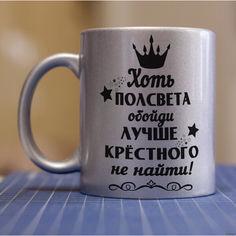 Акция на Серебряная чашка для крестного (ART_46) от Allo UA