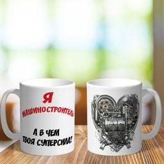 Акция на Чашка на подарок с Днем машиностроителя (ART_428) от Allo UA