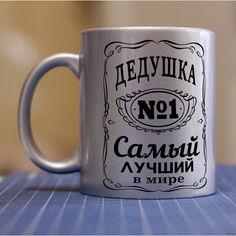 Акция на Серебряная чашка для дедушки (ART_42) от Allo UA