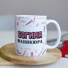 Акция на Оригинальная чашка с приколом для мастера маникюра сюрприз подарок на день рождения праздник от коллектива (ART_369) от Allo UA
