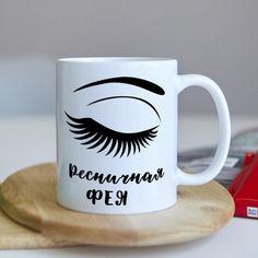 Акция на Оригинальная чашка подарок для мастера по ресницам лешмейкеру (ART_202) от Allo UA