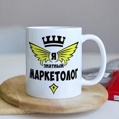 Акция на Чашка для знатного маркетолога (ART_493) от Allo UA