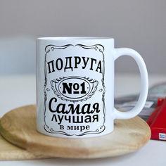 Акция на Оригинальная женская чашка для самой лучшей в мире подруги на день рождения (ART_11) от Allo UA